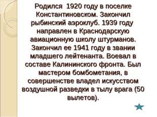 Родился 1920 году в поселке Константиновском. Закончил рыбинский аэроклуб. 19