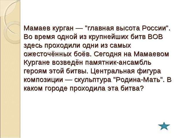 """Мамаев курган — """"главная высота России"""". Во время одной из крупнейших битв ВО..."""