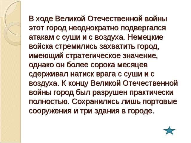 В ходе Великой Отечественной войны этот город неоднократно подвергался атакам...