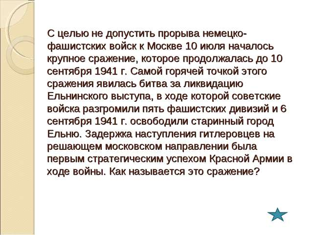 С целью не допустить прорыва немецко-фашистских войск к Москве 10 июля начало...