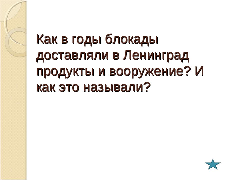 Как в годы блокады доставляли в Ленинград продукты и вооружение? И как это на...