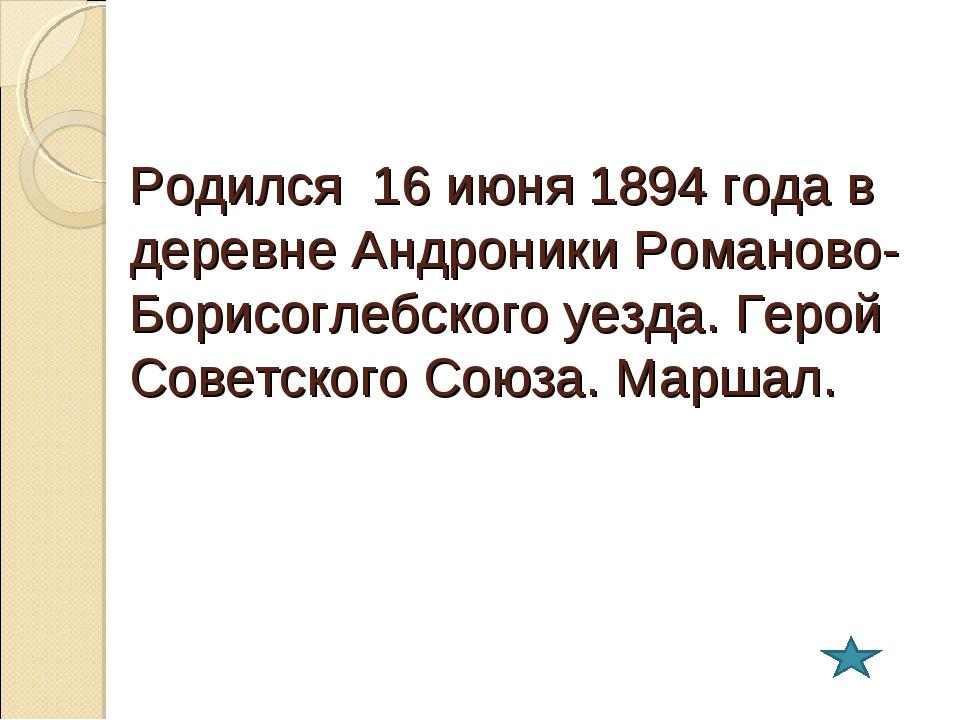 Родился 16 июня 1894 года в деревне Андроники Романово-Борисоглебского уезда....
