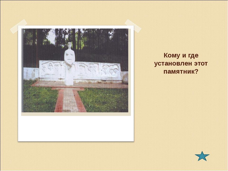 Кому и где установлен этот памятник?
