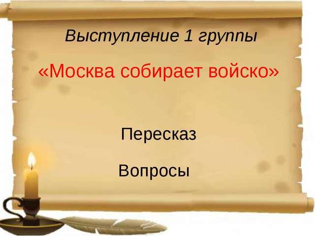 «Москва собирает войско» Выступление 1 группы Пересказ Вопросы