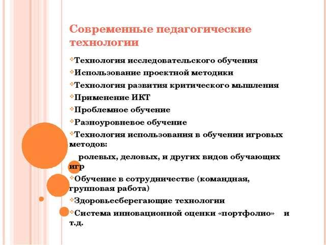 Современные педагогические технологии  Технология исследовательского обучени...
