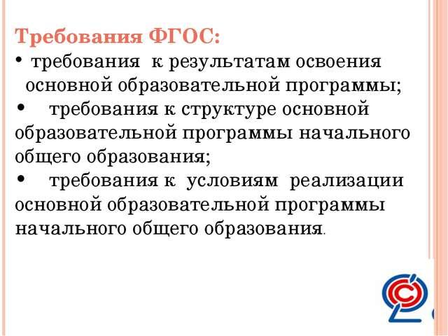 Требования ФГОС: требования к результатам освоения основной образовательной...