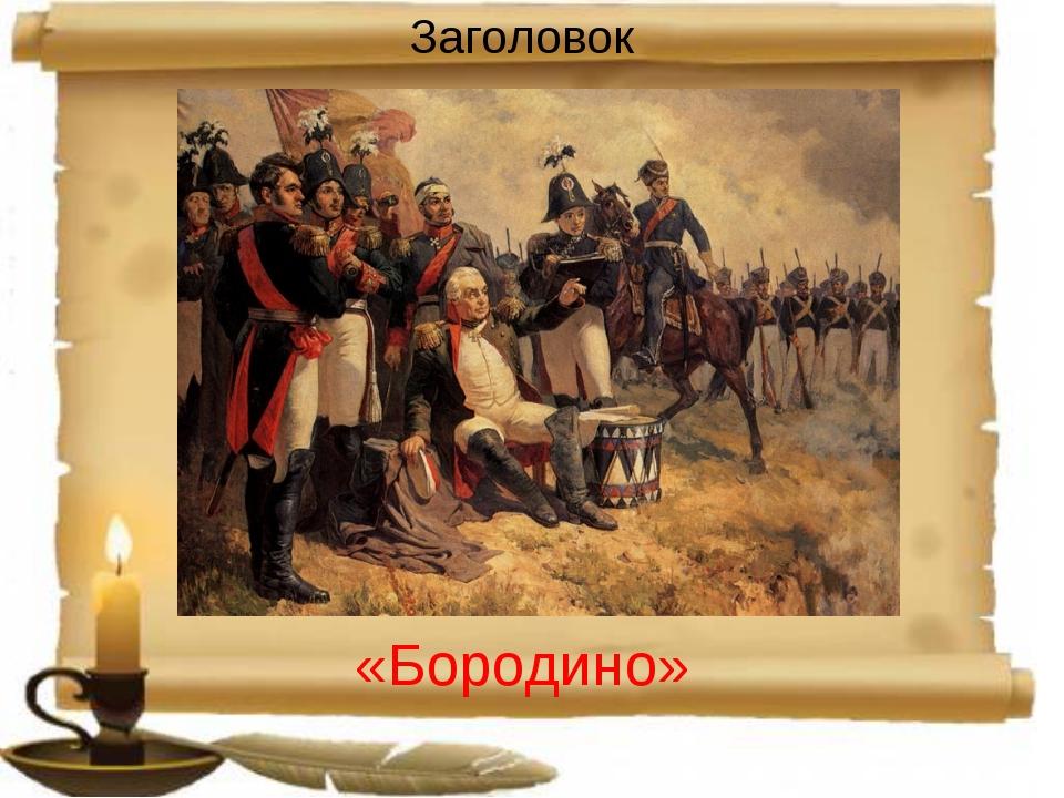 «Бородино» Заголовок
