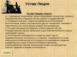 В меню Устав Лицея гласит: «1. Учреждение Лицея имеет целью образование юноше