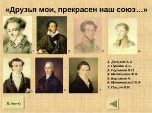 «Друзья мои, прекрасен наш союз…» В меню 1. Дельвиг А.А 2. Пушкин А.С. 3. Гор