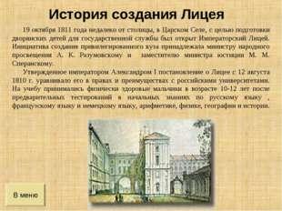 В меню История создания Лицея 19 октября 1811 года недалеко от столицы, в Цар