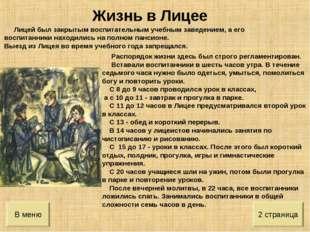 В меню 2 страница Лицей был закрытым воспитательным учебным заведением, а его