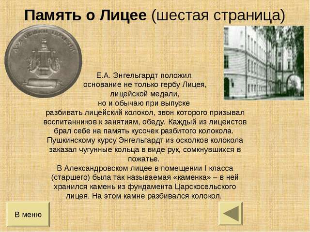 Е.А. Энгельгардт положил основание не только гербу Лицея, лицейской медали, н...