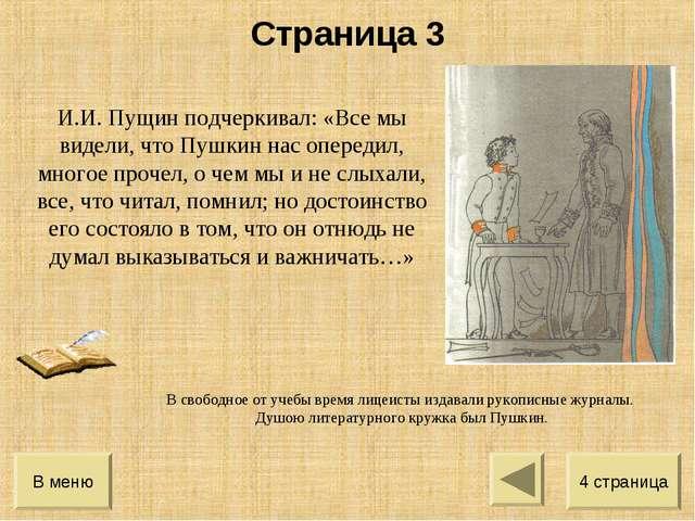 И.И. Пущин подчеркивал: «Все мы видели, что Пушкин нас опередил, многое проче...