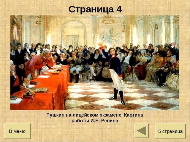 Пушкин на лицейском экзамене. Картина работы И.Е. Репина В меню Страница 4 5...