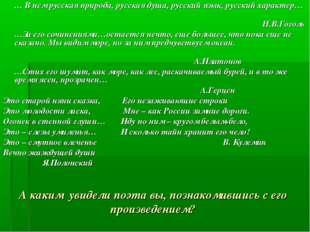 А каким увидели поэта вы, познакомившись с его произведением? … В нем русская