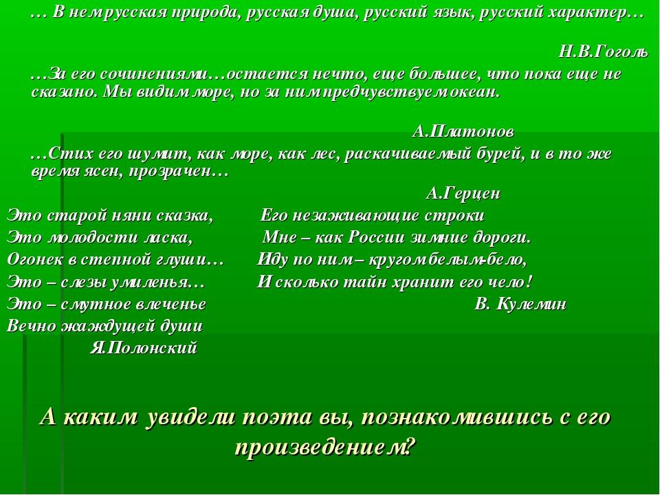 А каким увидели поэта вы, познакомившись с его произведением? … В нем русская...