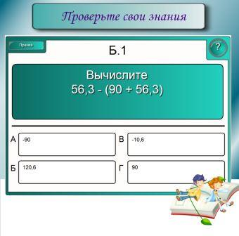 C:\Users\Учитель\AppData\Local\Microsoft\Windows\Temporary Internet Files\Content.Word\Нефедочкина_8.png