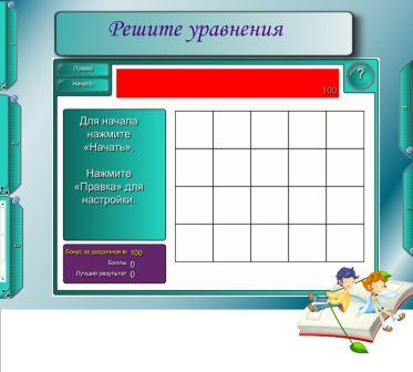 C:\Documents and Settings\test\Local Settings\Temporary Internet Files\Content.Word\Нефедочкина зад.5 _8.png