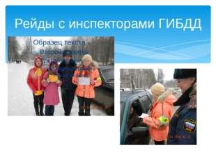 Рейды с инспекторами ГИБДД