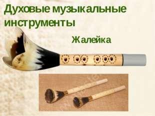 Духовые музыкальные инструменты Жалейка