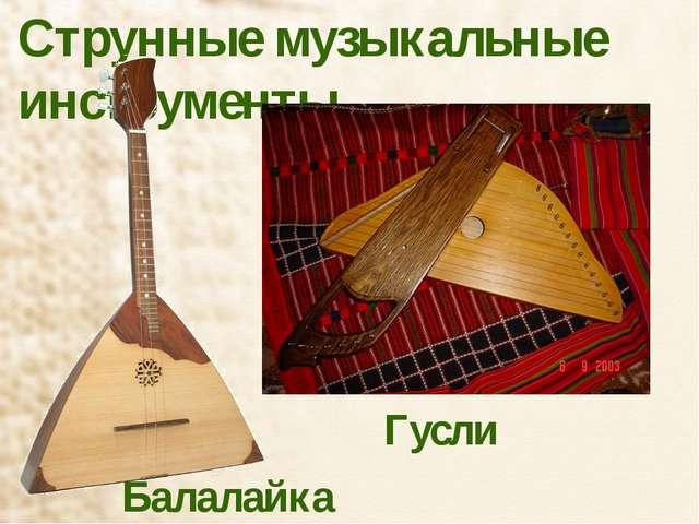 Струнные музыкальные инструменты Гусли Балалайка