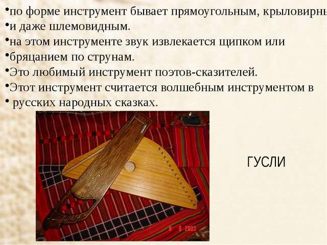 по форме инструмент бывает прямоугольным, крыловирным, и даже шлемовидным. на...