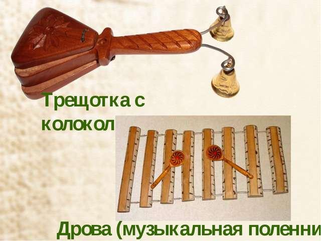 Трещотка с колокольчиками Дрова (музыкальная поленница)