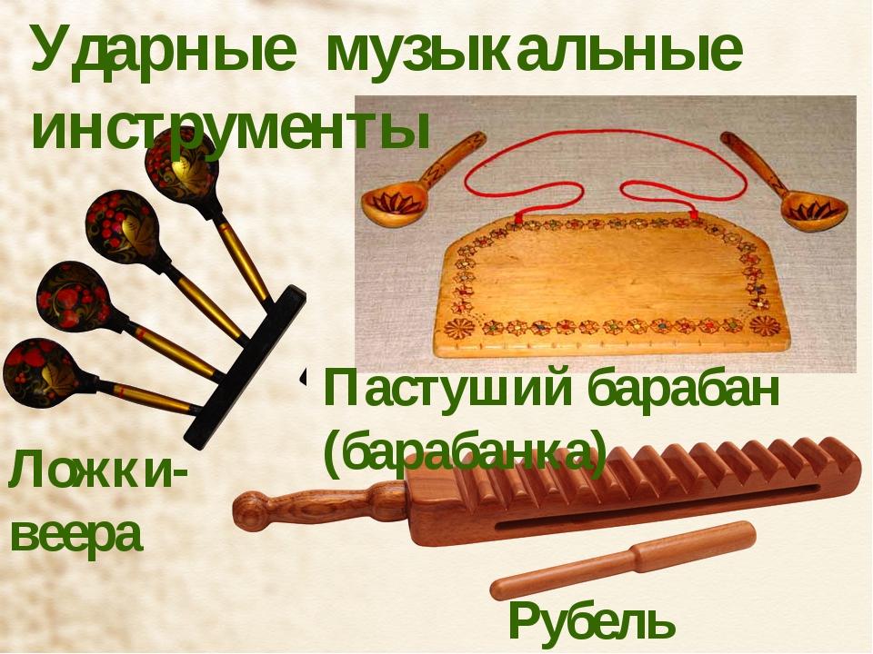 Ложки-веера Рубель Пастуший барабан (барабанка) Ударные музыкальные инструменты
