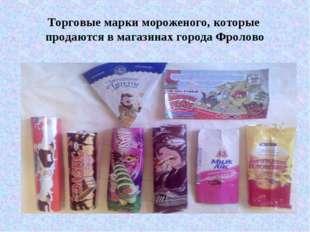Торговые марки мороженого, которые продаются в магазинах города Фролово