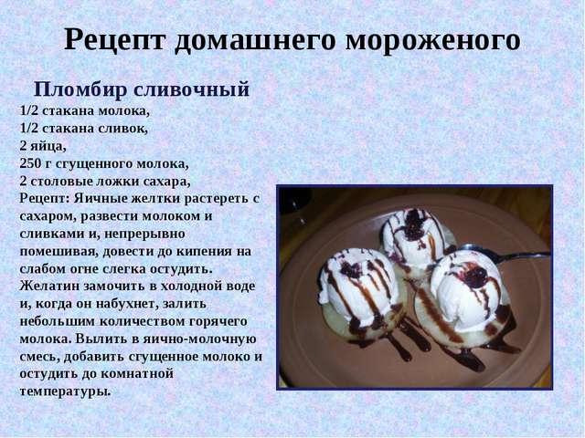 Рецепт домашнего мороженого Пломбир сливочный 1/2 стакана молока, 1/2 стакана...