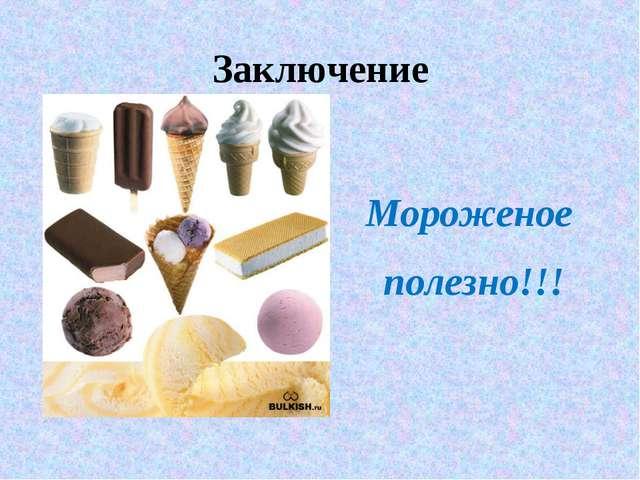 Мороженое полезно!!! Заключение