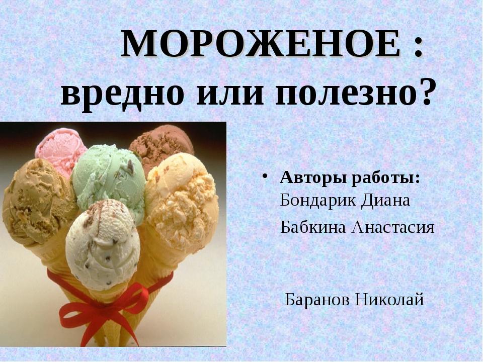 Авторы работы: Бондарик Диана Бабкина Анастасия Баранов Николай Гудкова Юлия...