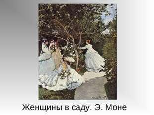 Женщины в саду. Э. Моне