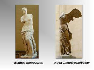 Венера Милосская Ника Самофракийская