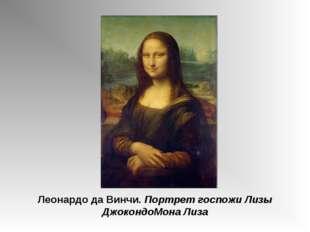 Леонардо да Винчи. Портрет госпожи Лизы ДжокондоМона Лиза