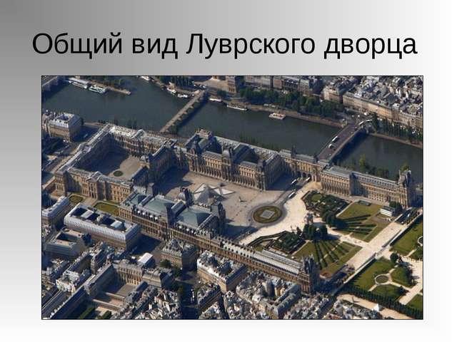 Общий вид Луврского дворца