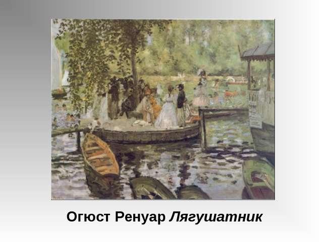 Огюст Ренуар Лягушатник