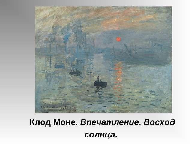 Клод Моне. Впечатление. Восход солнца.