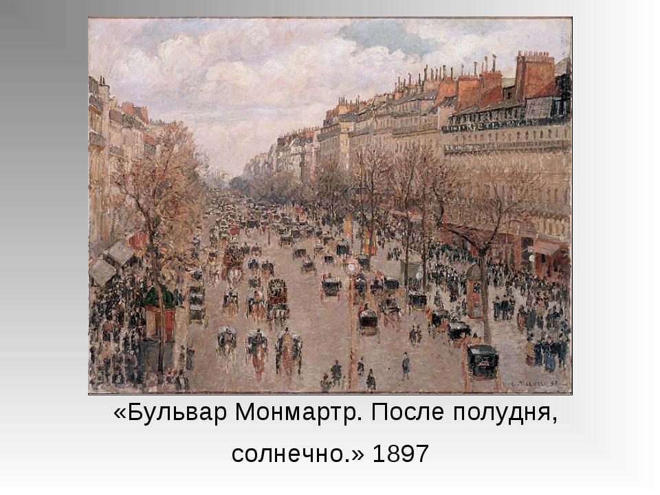 «Бульвар Монмартр. После полудня, солнечно.» 1897