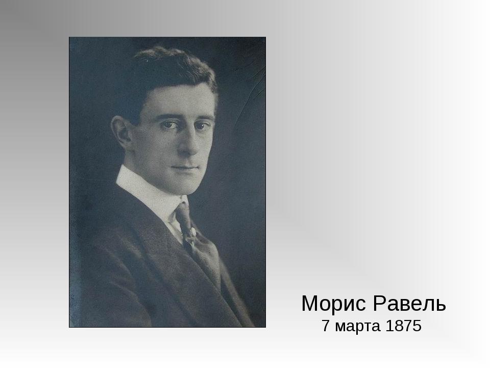 Морис Равель 7марта 1875