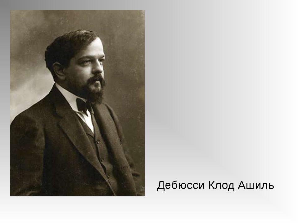 Дебюсси Клод Ашиль