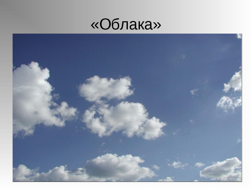 «Облака»