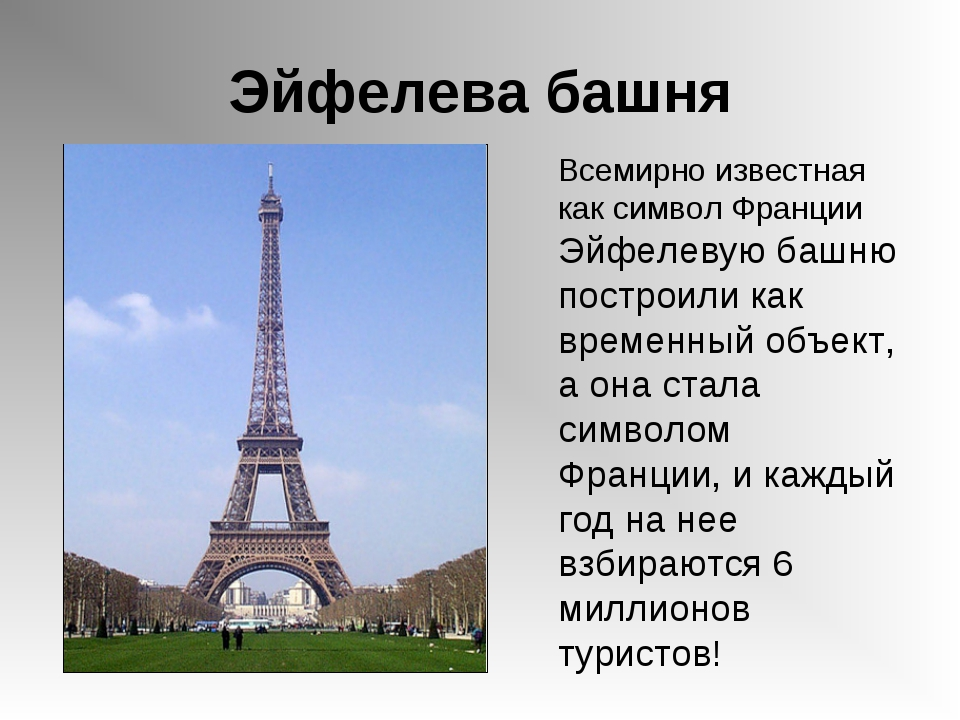 Эйфелева башня Всемирно известная как символ Франции Эйфелевую башню построи...
