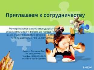 Приглашаем к сотрудничеству Муниципальное автономное дошкольное образовательн