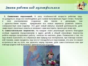 Этапы работы над мультфильмом 3. Оживление персонажей. В силу особенностей во