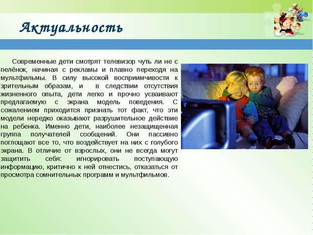 Современные дети смотрят телевизор чуть ли не с пелёнок, начиная с рек...