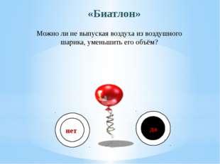 Можно ли не выпуская воздуха из воздушного шарика, уменьшить его объём? «Биат