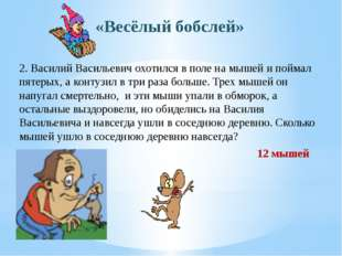 «Весёлый бобслей» 2. Василий Васильевич охотился в поле на мышей и поймал пят