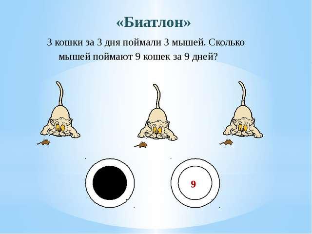 «Биатлон» 3 кошки за 3 дня поймали 3 мышей. Сколько мышей поймают 9 кошек за...