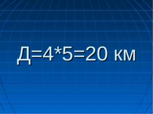 Д=4*5=20 км